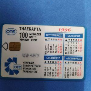 ΗΜΕΡΟΛΟΓΙΟ 1996 01/1996