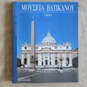 Μουσεια Βατικανου - Ρωμη