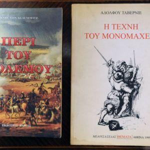 Πωλούνται δύο βιβλία σε άριστη κατάσταση