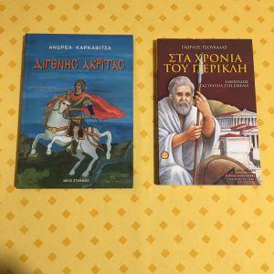 2 Παιδικά βιβλία -6