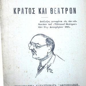 Κράτος και Θέατρον Θ.Ν. Συναδινού -  1952