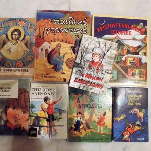 8 παιδικα βιβλια