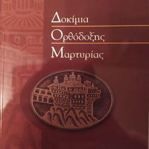 Δοκίμια Ορθόδοξης Μαρτυρίας - Μεταλληνός