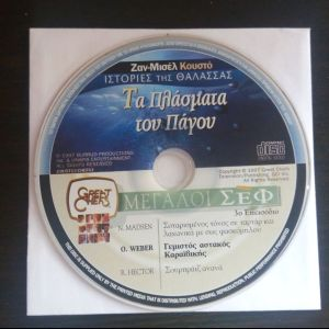 DVD Ζαν-Μισέλ Κουστό - ΙΣΤΟΡΙΕΣ ΤΗΣ ΘΑΛΑΣΣΑΣ - Τα Πλάσματα του Πάγου