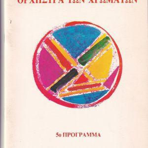 ΟΡΧΗΣΤΡΑ ΧΡΩΜΑΤΩΝ 5ο πρόγραμμα 1990 Χατζιδάκις