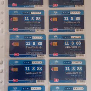 26  Διαφωρετικες Ανοιχτές τηλεκαρτες με θέμα   ΟΤΕ