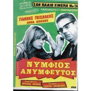 DVD / ΝΥΜΦΙΟΣ ΑΝΥΜΦΕΥΤΟΣ /  ORIGINAL DVD