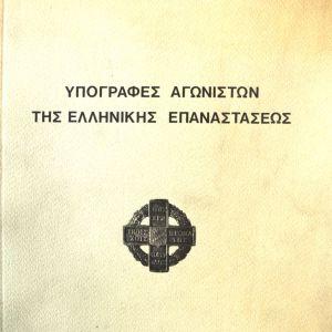 Υπογραφές αγωνιστών της ελληνικής επαναστάσεως - 1984.