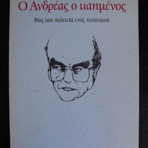 ΔΙΚΟΓΛΟΥ ΑΠΟΣΤΟΛΟΣ  Ο Ανδρέας ο καημένος  Βίος και πολιτεία ενός πολιτικού    Εκδόσεις Η Αλλαγή Δύσελδορφ  1989  28 σ.