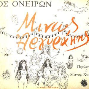 Μίνως Αργυράκης - Οδός Ονείρων - 1979