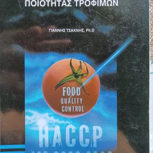 βιβλίο HACCP