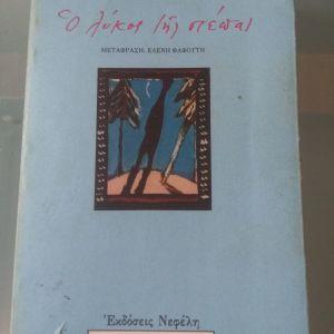 βιβλια με 5€