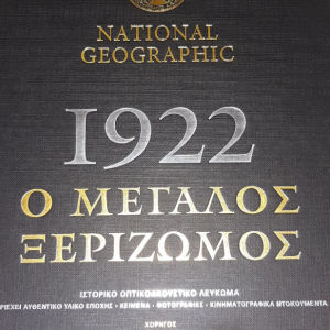 Ο μεγάλος ξεριζωμός 1922