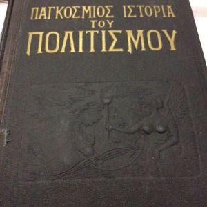 Durant Will  , Παγκοσμιος Ιστορία του πολιτισμού, τομος Γ  Ρωμη