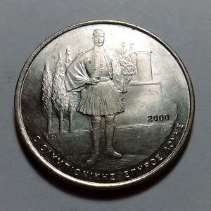 500 Δραχμές 2000 - Ο ΟΛΥΜΠΙΟΝΙΚΗΣ ΣΠΥΡΟΣ ΛΟΥΗΣ