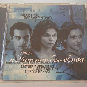 Δημήτρης Παπαδημητρίου - Η ζωή που δεν έζησα cd