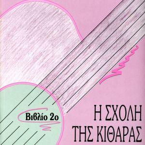 Η Σχολή της Κιθάρας Emilio Pujol βιβλίο 2ο - Έκδοση Φίλιππος Νάκας - Μέθοδος Κιθάρας