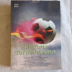 Η ιστορια του ποδοσφαιρου 9 DVD