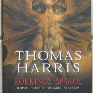Thomas Harris - Κόκκινος δράκος