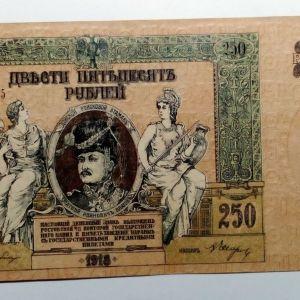 ΡΩΣΙΑ 250 ΡΟΥΒΛΙΑ 1918 - ΑΡΙΣΤΗ ΚΑΤΑΣΤΑΣΗ
