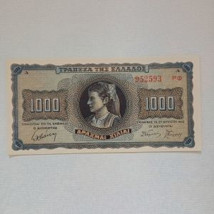 ΕΛΛΑΔΑ 1000 ΔΡΑΧΜΑΙ 1942 UNC