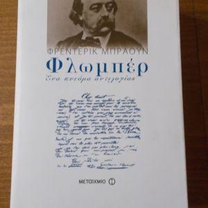 Βιογραφία του Gustave Flaubert
