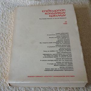 ΕΠΙΘΕΩΡΗΣΗ ΚΟΙΝΩΝΙΚΩΝ ΕΡΕΥΝΩΝ -τεύχος 69-1988