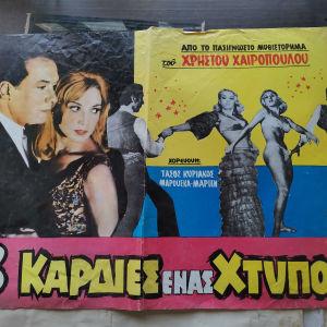 Αφίσες ελληνικού κινηματογράφου (πακέτο 10 τμχ) - Νο 8