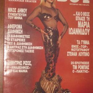 Playboy - ΜΑΡΙΑ ΙΩΑΝΝΙΔΟΥ 10/1992