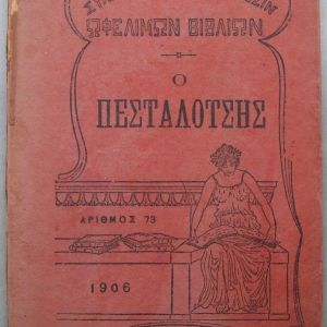 Διαμαντόπουλος Ιωάννης, Ο Πεσταλότσης, ο βίος και το έργον του, Εν Αθήναις 1906 - 1η έκδοση