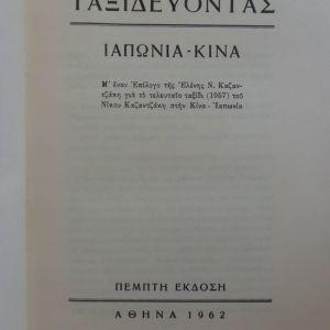 ΚΑΖΑΝΤΖΑΚΗΣ ΝΙΚΟΣ  Ταξιδεύοντας Ιαπωνία - Κίνα  ΠΕΜΠΤΗ ΕΚΔΟΣΗ Αθήνα 1962  Περιλαμβάνεται ένας επίλογος της Ελένης Καζαντζάκη για το τελευταίο ταξίδι στην Ιαπωνία και την Κίνα (1957).   413 σ. Πανόδετο