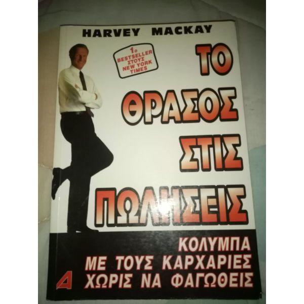 to thrasos stis polisis - Harvey Mackay