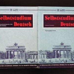 SELBSTSTUDIUM DEUTSCH. Εκδόσεις Βεργίνα