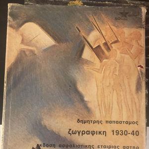 ζωγραφική 1930-40