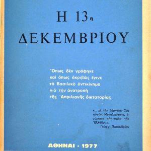 Η 13η Δεκεμβρίου Νικ.Βυζαντινού 1977