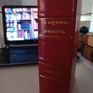 Ηρακλή Αποστολίδη δερματοδετο όγδοη έκδοση