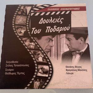 Δουλειές του ποδαριού - Θανάσης Βέγγος Ελληνικός κινηματογράφος dvd