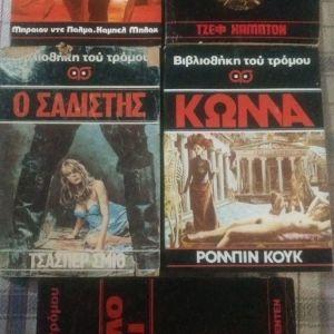 Βιβλιοθήκη του τρόμου