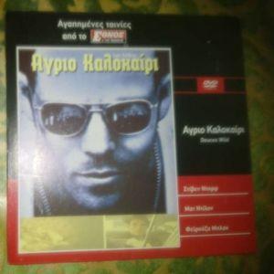 DVD ΑΓΡΙΟ ΚΑΛΟΚΑΙΡΙ