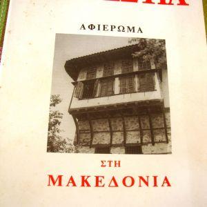 ΝΕΑ ΕΣΤΙΑ. Αφιέρωμα στη Μακεδονία.