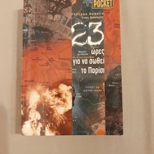 Philippe Madelin, Yves Ramonet- 23 ώρες για να σωθεί το Παρίσι, Βιβλιοθήκη Pocket