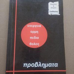 Βιβλιο *Ενεργεια ορμη πεδια βολες προβληματα* Α. Σ. Σαββαλας.