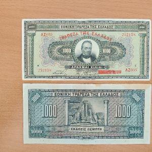Χαρτονόμισμα 1000 δραχμών του 1926