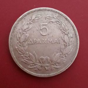 Παλαιό, ελληνικό συλλεκτικό, νόμισμα των πέντε δραχμών, του 1930.