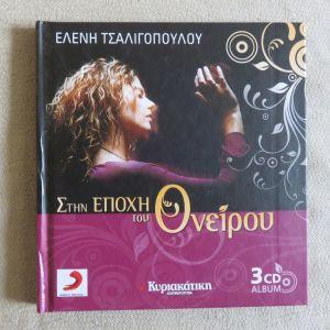 3 CD Ελενη Τσαλιγοπουλου - Στην εποχη του ονειρου