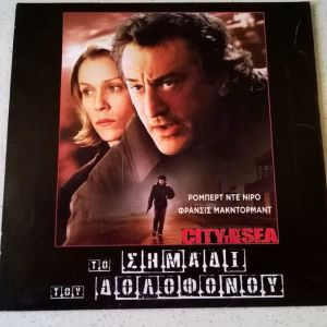 DVD ( 1 ) Το σημάδι του δολοφόνου