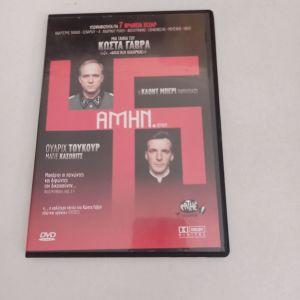 DVD Αμήν/ Amen