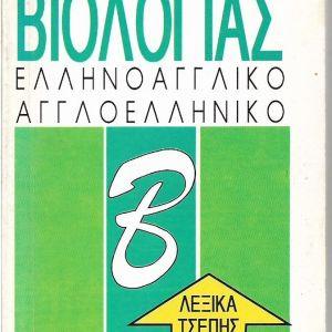 Λεξικό όρων της βιολογίας