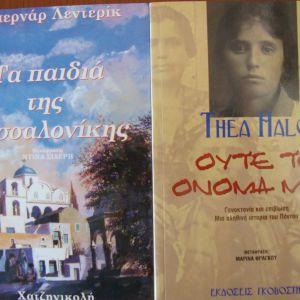Τα παιδια της Θεσσαλονικης,αριστο.6€. Ουτε το ονομα μου,αριστο.6€.