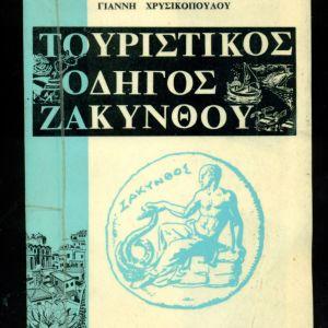 """ΠΑΛΙΑ ΒΙΒΛΙΑ. """" ΤΟΥΡΙΣΤΙΚΟΣ ΟΔΗΓΟΣ ΖΑΚΥΝΘΟΥ """". Γιάννη Χρυσικόπουλου . Αθήνα 1967. Σελ. 125"""